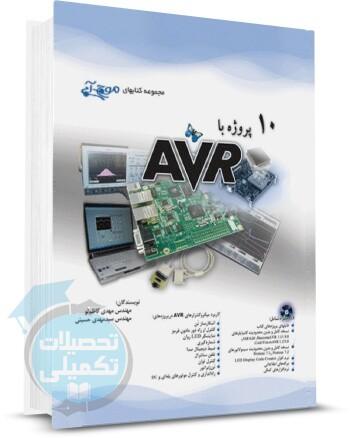 کتاب 10 پروژه با AVR از نشر آفرنگ