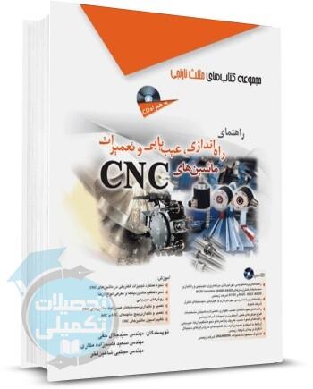 کتاب راهنمای راه اندازی عیب یابی و تعمیرات ماشین های CNC