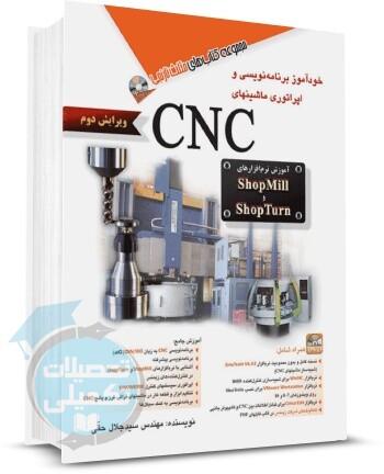 کتاب خودآموز برنامه نویسی و اپراتوری ماشین های CNC - مثلث نارنجی