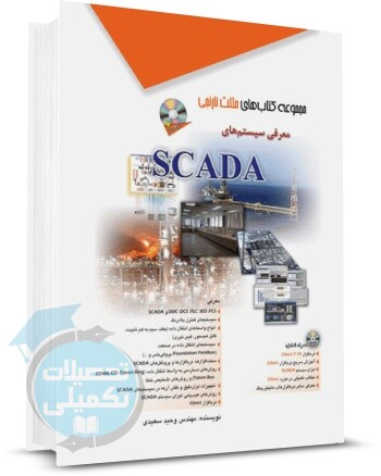 کتاب معرفی سیستمهای SCADA اثر مهندس وحید سعیدی از نشر آفرنگ