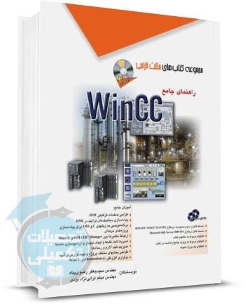 کتاب آموزش wincc مثلث نارنجی, کتاب راهنمای جامع WinCC