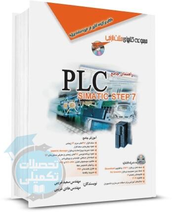 کتاب راهنمای جامع PLC SIMATIC STEP 7 - مثلث نارنجی