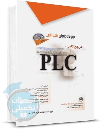 کتاب مرجع کامل PLC, کتاب پی ال سی مثلث نارنجی,کتاب جامع plc