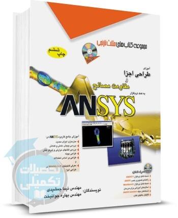 کتاب آموزش طراحی اجزا و مقاومت مصالح به کمک نرمافزار ANSYS از نشر آفرنگ