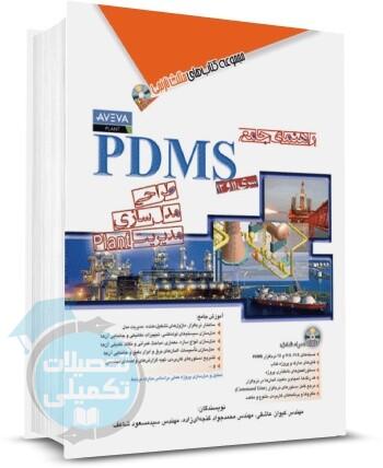 کتاب راهنمای جامع PDMS اثر کیوان عاشقی، مهندس محمدجواد گنجهایزاده و مهندس سیدمسعود شاعف از نشر آفرنگ