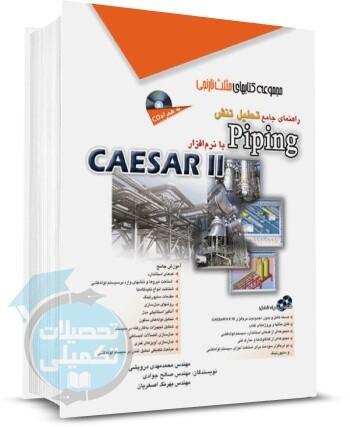 کتاب تحلیل تنش پایپینگ, کتاب راهنمای جامع تحلیل تنش Piping با نرم افزار CAESAR II, انتشارات آفرنگ