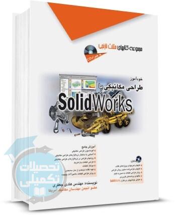 کتاب سالیدورک مثلث نارنجی, خرید اینترنتی کتاب خودآموز طراحی مکانیکی با SolidWorks