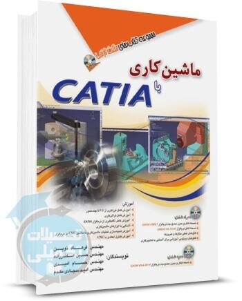 کتاب ماشین کاری با کتیا CATIA مثلث نارنجی