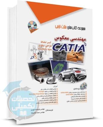 کتاب مهندسی معکوس با کتیا CATIA