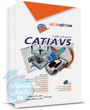 کتاب خودآموز طراحی مکانیکی با CATIA V5 مثلث نارنجی