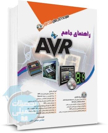 کتاب راهنمای جامع AVR از نشر آفرنگ