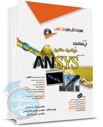 کتاب آموزش انسیس مثلث نارنجی, خرید کتاب آموزش ارتعاشات و دینامیک ماشین به کمک نرمافزار ANSYS