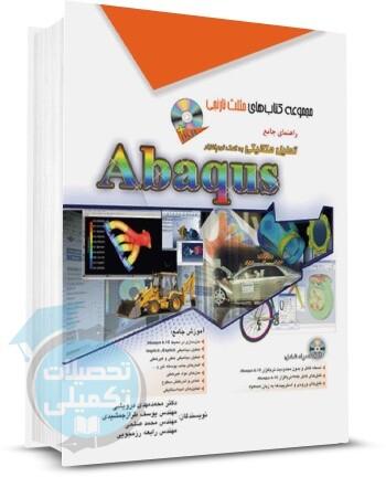 کتاب راهنمای جامع تحلیل مکانیکی به کمک نرمافزار Abaqus از نشر آفرنگ