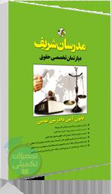 کتاب قانون آیین دادرسی مدنی مدرسان شریف