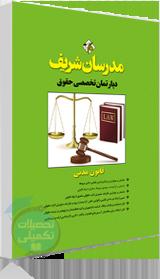 کتاب قانون مدنی مدرسان شریف