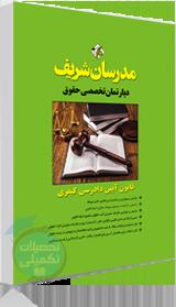 کتاب قانون آیین دادرسی کیفری مدرسان شریف