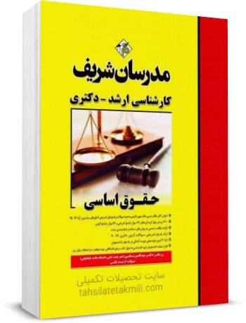 کتاب حقوق اساسی مدرسان شریف