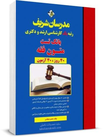 کتاب بانک تست متون فقه مدرسان شریف