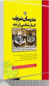 کتاب خلاصه دروس تخصصی مهندسی مکانیک مدرسان شریف