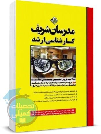 خلاصه دروس تخصصی مهندسی مکانیک مدرسان شریف