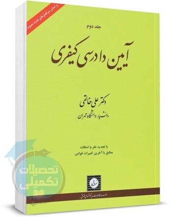 آیین دادرسی کیفری دکتر علی خالقی جلد دوم