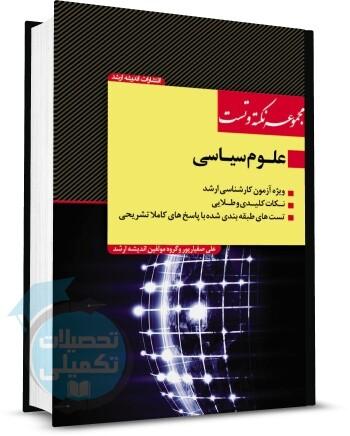 کتاب نکات طلایی و تست ارشد علوم سیاسی