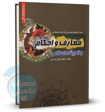 کتاب معارف و احکام و اندیشه اسلامی ویژه آزمون استخدامی