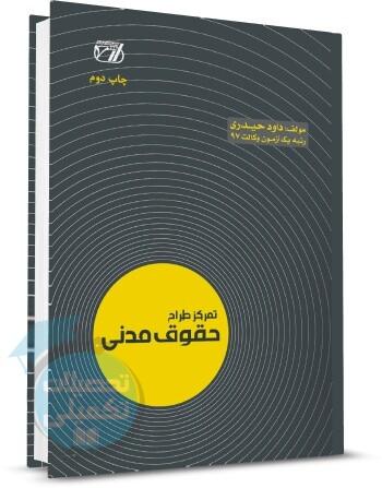کتاب تمرکز طراح حقوق مدنی, داود حیدری, انتشارات ارشد