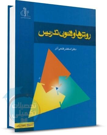 روش ها و فنون تدریس, اسکندر فتحی آذر, دانشگاه تبریز