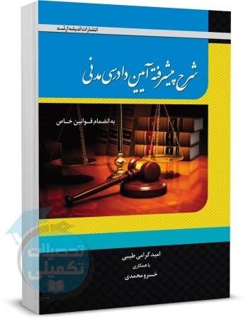 کتاب شرح پیشرفته آیبن دادرسی مدنی, انتشارات اندیشه ارشد, امید طیبی گرامی