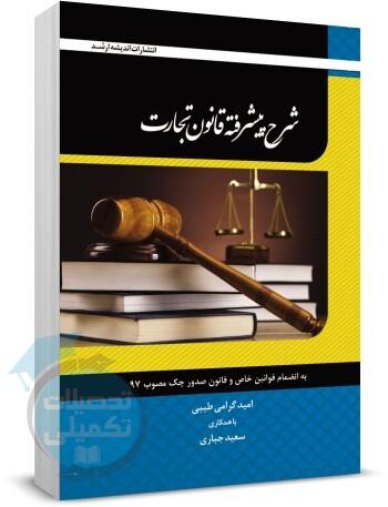 کتاب شرح پیشرفته قانون تجارت, انتشارات اندیشه ارشد, امید طیبی گرامی