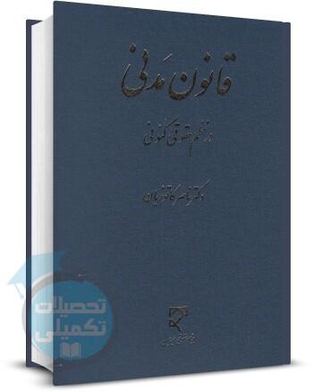 کتاب قانون مدنی در نظم حقوقی کنونی دکتر ناصر کاتوزیان, قیمت کتاب قانون مدنی در نظم حقوق کنونی