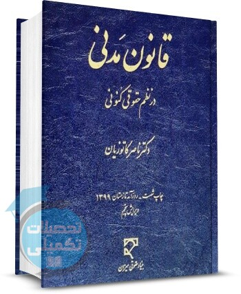 قانون مدنی در نظم حقوقی کنونی دکتر ناصر کاتوزیان, قیمت کتاب قانون مدنی در نظم حقوق کنونی