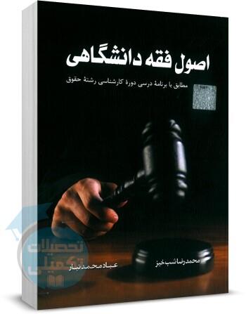 کتاب اصول فقه دانشگاهی دکتر محمد رضا شب بخیر عماد محمدتبار انتشارات کتاب آوا