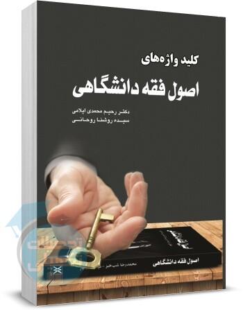 کتاب کلید واژه اصول فقه دانشگاهی شب خیز, خرید کتاب, دانلود رایگان
