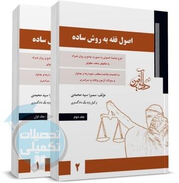 کتاب اصول فقه سمیرا محمدی, خرید کتاب اصول فقه سمیرا محمدی, دانلود رایگان