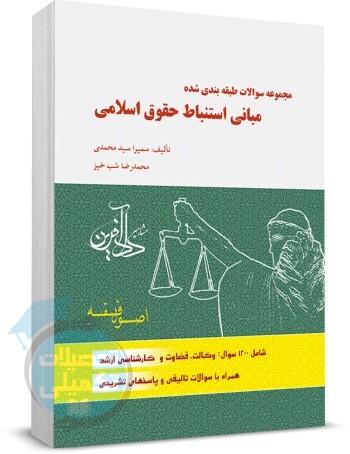 کتاب تست اصول فقه سمیرا محمدی