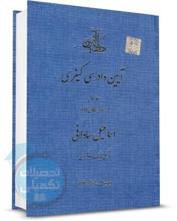 کتاب آیین دادرسی کیفری ساولانی جلد اول