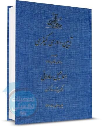 کتاب آیین دادرسی کیفری ساولانی جلد دوم