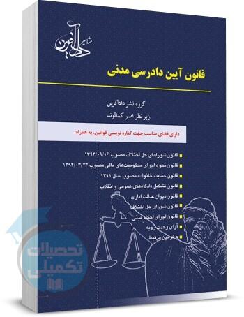 کتاب قانون آیین دادرسی مدنی کمالوند