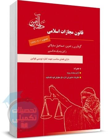 کتاب قانون مجازات اسلامی ساولانی