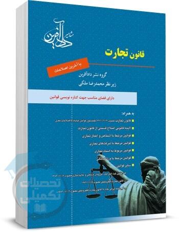 کتاب قانون تجارت محمدرضا ملکی