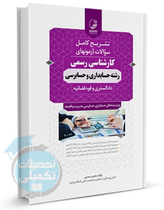 سوالات کارشناس رسمی حسابداری و حسابرسی, کتاب سوالات کارشناسی رسمی حسابداری حسابرسی