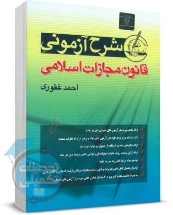 شرح آزمونی قانون مجازات احمد غفوری, خرید کتاب, دانلود رایگان