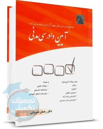 کتاب تست آیین دادرسی مدنی عمروانی, خرید کتاب, دانلود رایگان کتاب