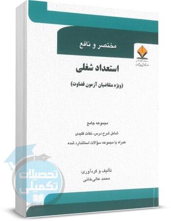 کتاب مختصر و نافع استعداد شغلی ویژه آزمون قضاوت