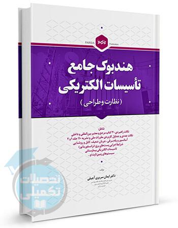 کتاب هندبوک جامع تاسیسات الکتریکی (نظارت و طراحی) دکتر ایمان سریری