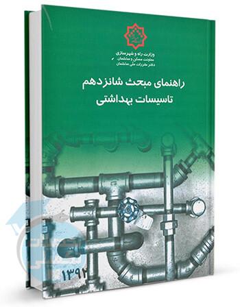 کتاب راهنمای مبحث شانزدهم 16 تاسیسات بهداشتی