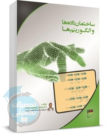 کتاب ساختمان داده نصیر