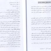 صفحه 14 و 15 کتاب آیین نامه های حفاظت فنی و بهداشت کار (HSE)